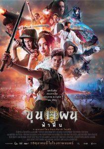 ดูหนัง Khun-Phaen-Begins-210×300 ดูหนังออนไลน์ฟรี ดูหนังฟรี HD ชัด ดูหนังใหม่ชนโรง หนังใหม่ล่าสุด เต็มเรื่อง มาสเตอร์ พากย์ไทย ซาวด์แทร็ก ซับไทย หนังซูม หนังแอคชั่น หนังผจญภัย หนังแอนนิเมชั่น หนัง HD ได้ที่ movie24x.com