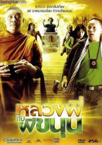 ดูหนัง SATHU (2009) หลวงพี่กับผีขนุ่น ดูหนังออนไลน์ฟรี ดูหนังฟรี HD ชัด ดูหนังใหม่ชนโรง หนังใหม่ล่าสุด เต็มเรื่อง มาสเตอร์ พากย์ไทย ซาวด์แทร็ก ซับไทย หนังซูม หนังแอคชั่น หนังผจญภัย หนังแอนนิเมชั่น หนัง HD ได้ที่ movie24x.com