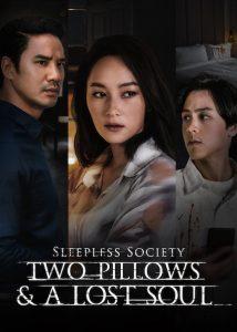ดูหนัง Sleepless Society The Series (ตอน ลวง ละเมอ รัก) ดูหนังออนไลน์ฟรี ดูหนังฟรี ดูหนังใหม่ชนโรง หนังใหม่ล่าสุด หนังแอคชั่น หนังผจญภัย หนังแอนนิเมชั่น หนัง HD ได้ที่ movie24x.com