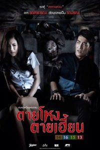 ดูหนัง Still-200×300 ดูหนังออนไลน์ฟรี ดูหนังฟรี HD ชัด ดูหนังใหม่ชนโรง หนังใหม่ล่าสุด เต็มเรื่อง มาสเตอร์ พากย์ไทย ซาวด์แทร็ก ซับไทย หนังซูม หนังแอคชั่น หนังผจญภัย หนังแอนนิเมชั่น หนัง HD ได้ที่ movie24x.com
