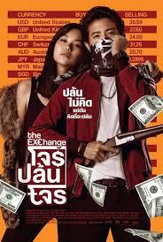 ดูหนัง THE EXCHANGE (2019) โจรปล้นโจร ดูหนังออนไลน์ฟรี ดูหนังฟรี HD ชัด ดูหนังใหม่ชนโรง หนังใหม่ล่าสุด เต็มเรื่อง มาสเตอร์ พากย์ไทย ซาวด์แทร็ก ซับไทย หนังซูม หนังแอคชั่น หนังผจญภัย หนังแอนนิเมชั่น หนัง HD ได้ที่ movie24x.com