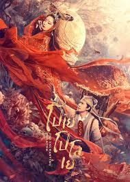 ดูหนัง The Enchanting Phantom (2020) โปเยโปโลเย ดูหนังออนไลน์ฟรี ดูหนังฟรี HD ชัด ดูหนังใหม่ชนโรง หนังใหม่ล่าสุด เต็มเรื่อง มาสเตอร์ พากย์ไทย ซาวด์แทร็ก ซับไทย หนังซูม หนังแอคชั่น หนังผจญภัย หนังแอนนิเมชั่น หนัง HD ได้ที่ movie24x.com