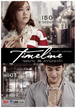 ดูหนัง Timeline (2014) จดหมาย ความทรงจำ ดูหนังออนไลน์ฟรี ดูหนังฟรี ดูหนังใหม่ชนโรง หนังใหม่ล่าสุด หนังแอคชั่น หนังผจญภัย หนังแอนนิเมชั่น หนัง HD ได้ที่ movie24x.com
