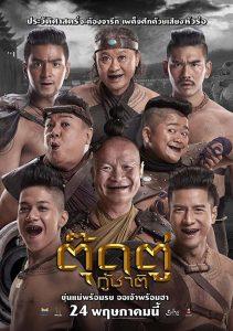ดูหนัง ตุ๊ดตู่กู้ชาติ (2018) Toot Too Ku Chart ดูหนังออนไลน์ฟรี ดูหนังฟรี HD ชัด ดูหนังใหม่ชนโรง หนังใหม่ล่าสุด เต็มเรื่อง มาสเตอร์ พากย์ไทย ซาวด์แทร็ก ซับไทย หนังซูม หนังแอคชั่น หนังผจญภัย หนังแอนนิเมชั่น หนัง HD ได้ที่ movie24x.com