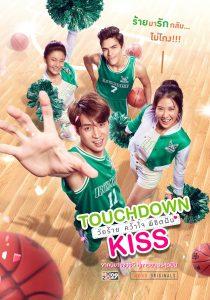 ดูหนัง Touchdown-Kiss ดูหนังออนไลน์ฟรี ดูหนังฟรี HD ชัด ดูหนังใหม่ชนโรง หนังใหม่ล่าสุด เต็มเรื่อง มาสเตอร์ พากย์ไทย ซาวด์แทร็ก ซับไทย หนังซูม หนังแอคชั่น หนังผจญภัย หนังแอนนิเมชั่น หนัง HD ได้ที่ movie24x.com