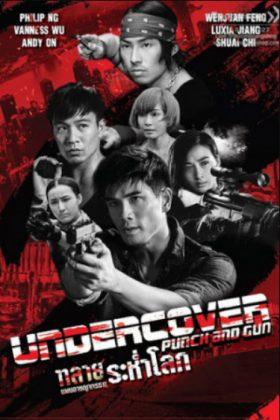 ดูหนัง UNDERCOVER PUNCH AND GUN (2019) ทลายแผนอาชญกรรมระห่ำโลก ดูหนังออนไลน์ฟรี ดูหนังฟรี HD ชัด ดูหนังใหม่ชนโรง หนังใหม่ล่าสุด เต็มเรื่อง มาสเตอร์ พากย์ไทย ซาวด์แทร็ก ซับไทย หนังซูม หนังแอคชั่น หนังผจญภัย หนังแอนนิเมชั่น หนัง HD ได้ที่ movie24x.com