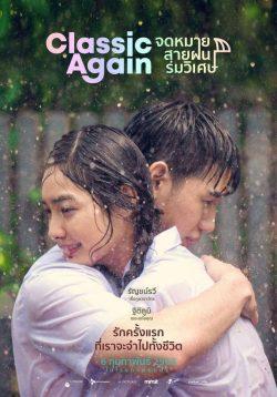ดูหนัง Classic Again (2020) จดหมาย สายฝน ร่มวิเศษ ดูหนังออนไลน์ฟรี ดูหนังฟรี ดูหนังใหม่ชนโรง หนังใหม่ล่าสุด หนังแอคชั่น หนังผจญภัย หนังแอนนิเมชั่น หนัง HD ได้ที่ movie24x.com