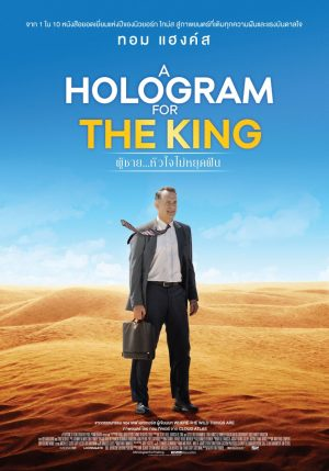ดูหนัง A Hologram For The King (2016) ผู้ชาย หัวใจไม่หยุดฝัน ดูหนังออนไลน์ฟรี ดูหนังฟรี HD ชัด ดูหนังใหม่ชนโรง หนังใหม่ล่าสุด เต็มเรื่อง มาสเตอร์ พากย์ไทย ซาวด์แทร็ก ซับไทย หนังซูม หนังแอคชั่น หนังผจญภัย หนังแอนนิเมชั่น หนัง HD ได้ที่ movie24x.com