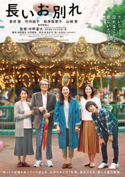 ดูหนัง A Long Goodbye (2019) ลาก่อนอาจารย์ใหญ่ ดูหนังออนไลน์ฟรี ดูหนังฟรี HD ชัด ดูหนังใหม่ชนโรง หนังใหม่ล่าสุด เต็มเรื่อง มาสเตอร์ พากย์ไทย ซาวด์แทร็ก ซับไทย หนังซูม หนังแอคชั่น หนังผจญภัย หนังแอนนิเมชั่น หนัง HD ได้ที่ movie24x.com