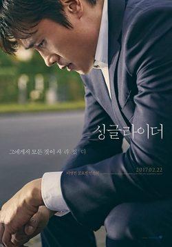 ดูหนัง A Single Rider (2017) ทางเดินที่โดดเดี่ยว ดูหนังออนไลน์ฟรี ดูหนังฟรี HD ชัด ดูหนังใหม่ชนโรง หนังใหม่ล่าสุด เต็มเรื่อง มาสเตอร์ พากย์ไทย ซาวด์แทร็ก ซับไทย หนังซูม หนังแอคชั่น หนังผจญภัย หนังแอนนิเมชั่น หนัง HD ได้ที่ movie24x.com