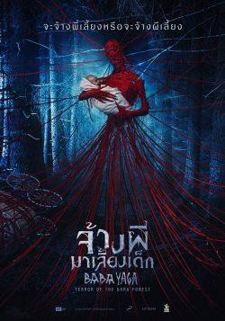 ดูหนัง Baba Yaga (2020) จ้างผีมาเลี้ยงเด็ก ดูหนังออนไลน์ฟรี ดูหนังฟรี ดูหนังใหม่ชนโรง หนังใหม่ล่าสุด หนังแอคชั่น หนังผจญภัย หนังแอนนิเมชั่น หนัง HD ได้ที่ movie24x.com