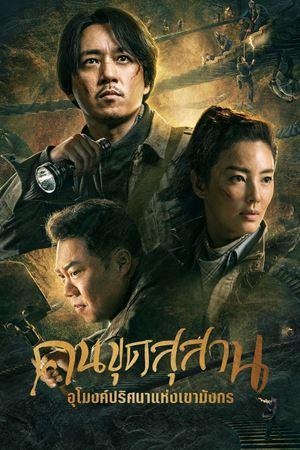 ดูหนัง DRAGON LABYRINTH (2020) คนขุดสุสาน ตอนอุโมงค์ปริศนาแห่งเขามังกร ดูหนังออนไลน์ฟรี ดูหนังฟรี ดูหนังใหม่ชนโรง หนังใหม่ล่าสุด หนังแอคชั่น หนังผจญภัย หนังแอนนิเมชั่น หนัง HD ได้ที่ movie24x.com