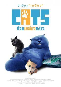 ดูหนัง Cats and Peachtopia (2018) ก๊วนเหมียวหง่าว ดูหนังออนไลน์ฟรี ดูหนังฟรี ดูหนังใหม่ชนโรง หนังใหม่ล่าสุด หนังแอคชั่น หนังผจญภัย หนังแอนนิเมชั่น หนัง HD ได้ที่ movie24x.com