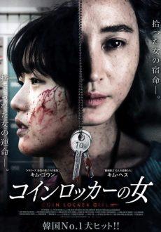 ดูหนัง Coin Locker Girl (2015) ดูหนังออนไลน์ฟรี ดูหนังฟรี ดูหนังใหม่ชนโรง หนังใหม่ล่าสุด หนังแอคชั่น หนังผจญภัย หนังแอนนิเมชั่น หนัง HD ได้ที่ movie24x.com