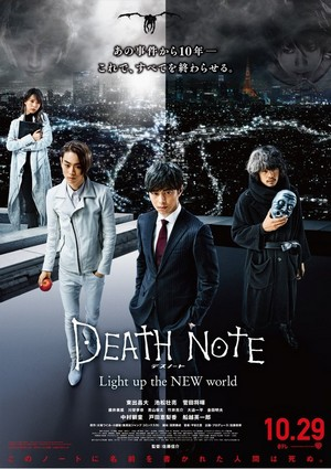 ดูหนัง Death Note Light Up the New World สมุดมรณะ ดูหนังออนไลน์ฟรี ดูหนังฟรี HD ชัด ดูหนังใหม่ชนโรง หนังใหม่ล่าสุด เต็มเรื่อง มาสเตอร์ พากย์ไทย ซาวด์แทร็ก ซับไทย หนังซูม หนังแอคชั่น หนังผจญภัย หนังแอนนิเมชั่น หนัง HD ได้ที่ movie24x.com