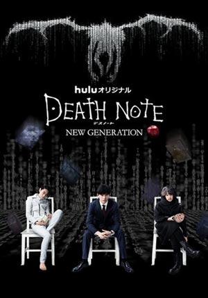 ดูหนัง Death Note New Generation ปฐมบท สมุดมรณะ ดูหนังออนไลน์ฟรี ดูหนังฟรี HD ชัด ดูหนังใหม่ชนโรง หนังใหม่ล่าสุด เต็มเรื่อง มาสเตอร์ พากย์ไทย ซาวด์แทร็ก ซับไทย หนังซูม หนังแอคชั่น หนังผจญภัย หนังแอนนิเมชั่น หนัง HD ได้ที่ movie24x.com