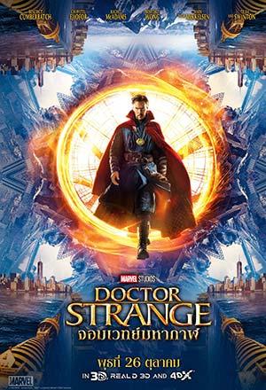 ดูหนัง Doctor Strange (2016) ด็อกเตอร์ สเตรนจ์ จอมเวทย์มหากาฬ ดูหนังออนไลน์ฟรี ดูหนังฟรี ดูหนังใหม่ชนโรง หนังใหม่ล่าสุด หนังแอคชั่น หนังผจญภัย หนังแอนนิเมชั่น หนัง HD ได้ที่ movie24x.com