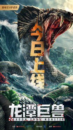 ดูหนัง Dragon Pond Monster (2020) อสูรร้ายกลายพันธุ์ถล่มเมือง ดูหนังออนไลน์ฟรี ดูหนังฟรี ดูหนังใหม่ชนโรง หนังใหม่ล่าสุด หนังแอคชั่น หนังผจญภัย หนังแอนนิเมชั่น หนัง HD ได้ที่ movie24x.com