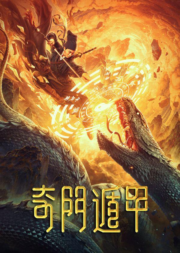 ดูหนัง Fantasy Magician (2020) ฉีเหมินตุ้นเจี่ย ดูหนังออนไลน์ฟรี ดูหนังฟรี ดูหนังใหม่ชนโรง หนังใหม่ล่าสุด หนังแอคชั่น หนังผจญภัย หนังแอนนิเมชั่น หนัง HD ได้ที่ movie24x.com