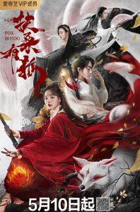 ดูหนัง Fox in Fuso (2020) ตำนานจิ้งจอกแห่งฝูซัง ดูหนังออนไลน์ฟรี ดูหนังฟรี ดูหนังใหม่ชนโรง หนังใหม่ล่าสุด หนังแอคชั่น หนังผจญภัย หนังแอนนิเมชั่น หนัง HD ได้ที่ movie24x.com