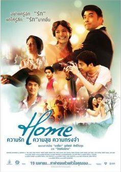 ดูหนัง Home (2012) โฮม ความรัก ความสุข ความทรงจำ ดูหนังออนไลน์ฟรี ดูหนังฟรี ดูหนังใหม่ชนโรง หนังใหม่ล่าสุด หนังแอคชั่น หนังผจญภัย หนังแอนนิเมชั่น หนัง HD ได้ที่ movie24x.com