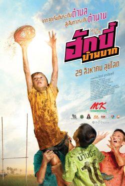 ดูหนัง Hugby Ban Bak (2019) ฮักบี้ บ้านบาก ดูหนังออนไลน์ฟรี ดูหนังฟรี ดูหนังใหม่ชนโรง หนังใหม่ล่าสุด หนังแอคชั่น หนังผจญภัย หนังแอนนิเมชั่น หนัง HD ได้ที่ movie24x.com