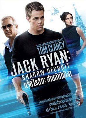 ดูหนัง Jack Ryan Shadow Recruit แจ็ค ไรอัน สายลับไร้เงา ดูหนังออนไลน์ฟรี ดูหนังฟรี HD ชัด ดูหนังใหม่ชนโรง หนังใหม่ล่าสุด เต็มเรื่อง มาสเตอร์ พากย์ไทย ซาวด์แทร็ก ซับไทย หนังซูม หนังแอคชั่น หนังผจญภัย หนังแอนนิเมชั่น หนัง HD ได้ที่ movie24x.com