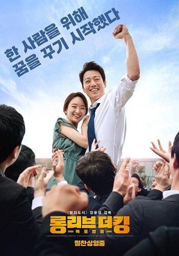 ดูหนัง Long-Live-the-King ดูหนังออนไลน์ฟรี ดูหนังฟรี HD ชัด ดูหนังใหม่ชนโรง หนังใหม่ล่าสุด เต็มเรื่อง มาสเตอร์ พากย์ไทย ซาวด์แทร็ก ซับไทย หนังซูม หนังแอคชั่น หนังผจญภัย หนังแอนนิเมชั่น หนัง HD ได้ที่ movie24x.com