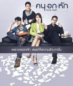 ดูหนัง คน อก หัก (2015) Love H2O ดูหนังออนไลน์ฟรี ดูหนังฟรี ดูหนังใหม่ชนโรง หนังใหม่ล่าสุด หนังแอคชั่น หนังผจญภัย หนังแอนนิเมชั่น หนัง HD ได้ที่ movie24x.com