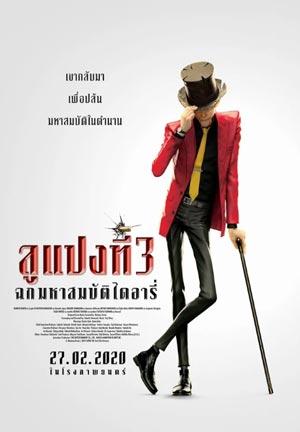 ดูหนัง LUPIN 3 THE FIRST ลูแปงที่ 3 ฉกมหาสมบัติไดอารี่ ดูหนังออนไลน์ฟรี ดูหนังฟรี HD ชัด ดูหนังใหม่ชนโรง หนังใหม่ล่าสุด เต็มเรื่อง มาสเตอร์ พากย์ไทย ซาวด์แทร็ก ซับไทย หนังซูม หนังแอคชั่น หนังผจญภัย หนังแอนนิเมชั่น หนัง HD ได้ที่ movie24x.com