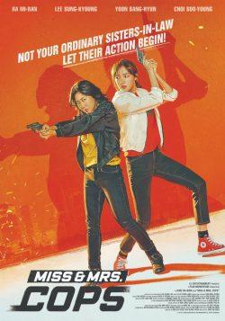 ดูหนัง Miss & Mrs. Cops (2019) นางสาวและนางตำรวจ ดูหนังออนไลน์ฟรี ดูหนังฟรี HD ชัด ดูหนังใหม่ชนโรง หนังใหม่ล่าสุด เต็มเรื่อง มาสเตอร์ พากย์ไทย ซาวด์แทร็ก ซับไทย หนังซูม หนังแอคชั่น หนังผจญภัย หนังแอนนิเมชั่น หนัง HD ได้ที่ movie24x.com