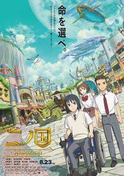 ดูหนัง Ni no Kuni (2019) นิ โนะ คุนิ ศึกพิภพคู่ขนาน ดูหนังออนไลน์ฟรี ดูหนังฟรี ดูหนังใหม่ชนโรง หนังใหม่ล่าสุด หนังแอคชั่น หนังผจญภัย หนังแอนนิเมชั่น หนัง HD ได้ที่ movie24x.com