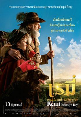 ดูหนัง Remi-Nobodys-Boy ดูหนังออนไลน์ฟรี ดูหนังฟรี HD ชัด ดูหนังใหม่ชนโรง หนังใหม่ล่าสุด เต็มเรื่อง มาสเตอร์ พากย์ไทย ซาวด์แทร็ก ซับไทย หนังซูม หนังแอคชั่น หนังผจญภัย หนังแอนนิเมชั่น หนัง HD ได้ที่ movie24x.com