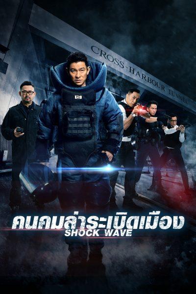 ดูหนัง Shock Wave (2017) คนคมล่าระเบิดเมือง ดูหนังออนไลน์ฟรี ดูหนังฟรี ดูหนังใหม่ชนโรง หนังใหม่ล่าสุด หนังแอคชั่น หนังผจญภัย หนังแอนนิเมชั่น หนัง HD ได้ที่ movie24x.com