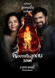 ดูหนัง Stray (Tvar) (2019) ดูหนังออนไลน์ฟรี ดูหนังฟรี HD ชัด ดูหนังใหม่ชนโรง หนังใหม่ล่าสุด เต็มเรื่อง มาสเตอร์ พากย์ไทย ซาวด์แทร็ก ซับไทย หนังซูม หนังแอคชั่น หนังผจญภัย หนังแอนนิเมชั่น หนัง HD ได้ที่ movie24x.com