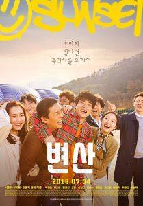 ดูหนัง Sunset in My Hometown (2018) ดูหนังออนไลน์ฟรี ดูหนังฟรี HD ชัด ดูหนังใหม่ชนโรง หนังใหม่ล่าสุด เต็มเรื่อง มาสเตอร์ พากย์ไทย ซาวด์แทร็ก ซับไทย หนังซูม หนังแอคชั่น หนังผจญภัย หนังแอนนิเมชั่น หนัง HD ได้ที่ movie24x.com
