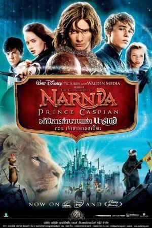 ดูหนัง The Chronicles of Narnia 2 อภินิหารตำนานแห่งนาร์เนีย 2 ดูหนังออนไลน์ฟรี ดูหนังฟรี ดูหนังใหม่ชนโรง หนังใหม่ล่าสุด หนังแอคชั่น หนังผจญภัย หนังแอนนิเมชั่น หนัง HD ได้ที่ movie24x.com