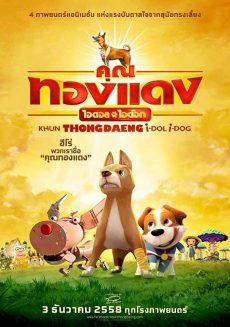 ดูหนัง The Inspirations (2015) คุณทองแดง ดูหนังออนไลน์ฟรี ดูหนังฟรี ดูหนังใหม่ชนโรง หนังใหม่ล่าสุด หนังแอคชั่น หนังผจญภัย หนังแอนนิเมชั่น หนัง HD ได้ที่ movie24x.com