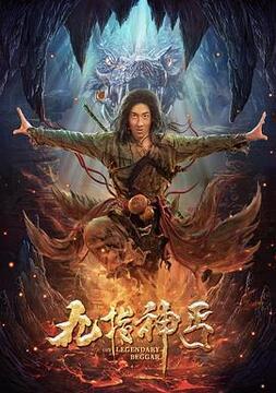 ดูหนัง The Legendary Beggar (2020) ตำนานขอทาน ดูหนังออนไลน์ฟรี ดูหนังฟรี ดูหนังใหม่ชนโรง หนังใหม่ล่าสุด หนังแอคชั่น หนังผจญภัย หนังแอนนิเมชั่น หนัง HD ได้ที่ movie24x.com