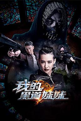 ดูหนัง The Mafia Lady (2016) คู่ระห่ำล้างบางมาเฟีย ดูหนังออนไลน์ฟรี ดูหนังฟรี HD ชัด ดูหนังใหม่ชนโรง หนังใหม่ล่าสุด เต็มเรื่อง มาสเตอร์ พากย์ไทย ซาวด์แทร็ก ซับไทย หนังซูม หนังแอคชั่น หนังผจญภัย หนังแอนนิเมชั่น หนัง HD ได้ที่ movie24x.com