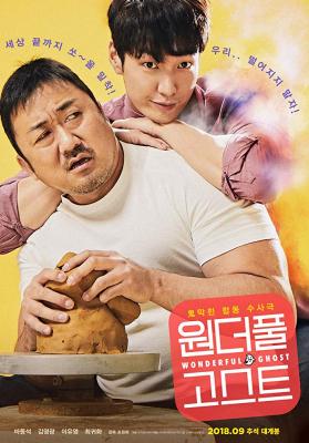 ดูหนัง The Soul-Mate (2018) คนกับผี คู่เเสบแบบว่าป่วง ดูหนังออนไลน์ฟรี ดูหนังฟรี ดูหนังใหม่ชนโรง หนังใหม่ล่าสุด หนังแอคชั่น หนังผจญภัย หนังแอนนิเมชั่น หนัง HD ได้ที่ movie24x.com