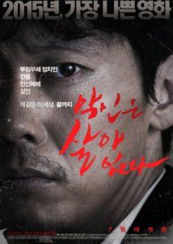 ดูหนัง The Wicked Are Alive (2015) หักเหลี่ยมแค้น ดูหนังออนไลน์ฟรี ดูหนังฟรี HD ชัด ดูหนังใหม่ชนโรง หนังใหม่ล่าสุด เต็มเรื่อง มาสเตอร์ พากย์ไทย ซาวด์แทร็ก ซับไทย หนังซูม หนังแอคชั่น หนังผจญภัย หนังแอนนิเมชั่น หนัง HD ได้ที่ movie24x.com