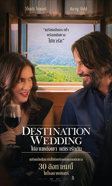 ดูหนัง Destination Wedding (2018) ไปงานแต่งเขา แต่เรารักกัน ดูหนังออนไลน์ฟรี ดูหนังฟรี HD ชัด ดูหนังใหม่ชนโรง หนังใหม่ล่าสุด เต็มเรื่อง มาสเตอร์ พากย์ไทย ซาวด์แทร็ก ซับไทย หนังซูม หนังแอคชั่น หนังผจญภัย หนังแอนนิเมชั่น หนัง HD ได้ที่ movie24x.com