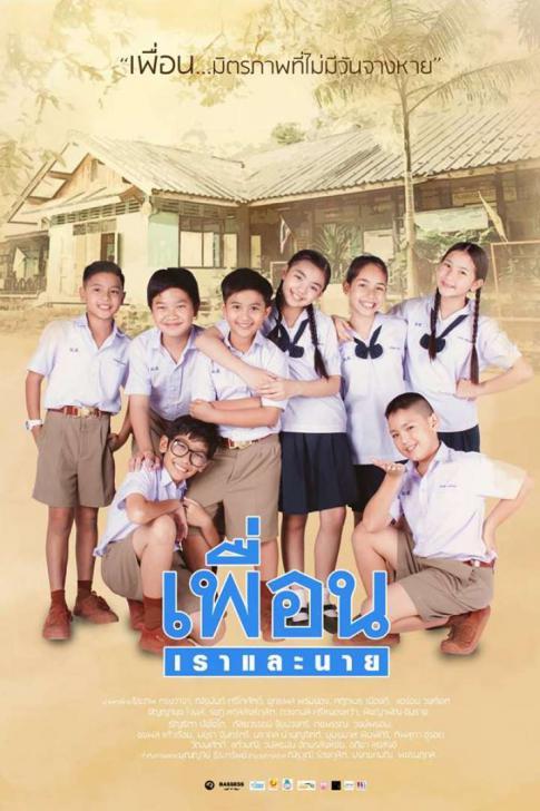 ดูหนัง firend me ดูหนังออนไลน์ฟรี ดูหนังฟรี HD ชัด ดูหนังใหม่ชนโรง หนังใหม่ล่าสุด เต็มเรื่อง มาสเตอร์ พากย์ไทย ซาวด์แทร็ก ซับไทย หนังซูม หนังแอคชั่น หนังผจญภัย หนังแอนนิเมชั่น หนัง HD ได้ที่ movie24x.com