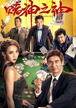 ดูหนัง God of Gamblers (2020) ดูหนังออนไลน์ฟรี ดูหนังฟรี HD ชัด ดูหนังใหม่ชนโรง หนังใหม่ล่าสุด เต็มเรื่อง มาสเตอร์ พากย์ไทย ซาวด์แทร็ก ซับไทย หนังซูม หนังแอคชั่น หนังผจญภัย หนังแอนนิเมชั่น หนัง HD ได้ที่ movie24x.com
