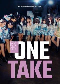 ดูหนัง One Take (2020) BNK48 ดูหนังออนไลน์ฟรี ดูหนังฟรี ดูหนังใหม่ชนโรง หนังใหม่ล่าสุด หนังแอคชั่น หนังผจญภัย หนังแอนนิเมชั่น หนัง HD ได้ที่ movie24x.com