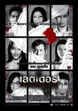 ดูหนัง The Letters of Death (2006) เดอะเลตเตอร์ เขียนเป็นส่งตาย ดูหนังออนไลน์ฟรี ดูหนังฟรี ดูหนังใหม่ชนโรง หนังใหม่ล่าสุด หนังแอคชั่น หนังผจญภัย หนังแอนนิเมชั่น หนัง HD ได้ที่ movie24x.com