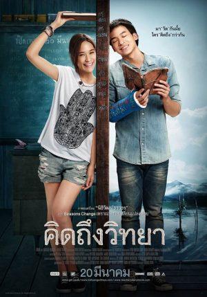 ดูหนัง คิดถึงวิทยา (2014) The Teacher's Diary ดูหนังออนไลน์ฟรี ดูหนังฟรี ดูหนังใหม่ชนโรง หนังใหม่ล่าสุด หนังแอคชั่น หนังผจญภัย หนังแอนนิเมชั่น หนัง HD ได้ที่ movie24x.com
