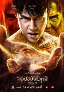 ดูหนัง จอมขมังเวทย์ 2 (2020) Necromancer 2 ดูหนังออนไลน์ฟรี ดูหนังฟรี ดูหนังใหม่ชนโรง หนังใหม่ล่าสุด หนังแอคชั่น หนังผจญภัย หนังแอนนิเมชั่น หนัง HD ได้ที่ movie24x.com