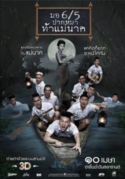 ดูหนัง มอ 6/5 ปากหมาท้าแม่นาค (2014) Mor hok tub ha pak ma tha Mae Nak ดูหนังออนไลน์ฟรี ดูหนังฟรี ดูหนังใหม่ชนโรง หนังใหม่ล่าสุด หนังแอคชั่น หนังผจญภัย หนังแอนนิเมชั่น หนัง HD ได้ที่ movie24x.com